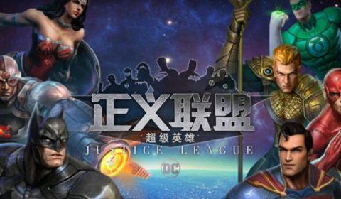 พาส่องสงครามฮีโร่ Justice League Superheroes เกมส์มือถือใหม่ของเหล่า DC Heroes ในจีน