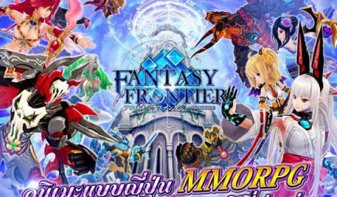Fantasy Frontier เกมบนมือถือเปิด CBT ให้ทดสอบแล้ววันนี้!!