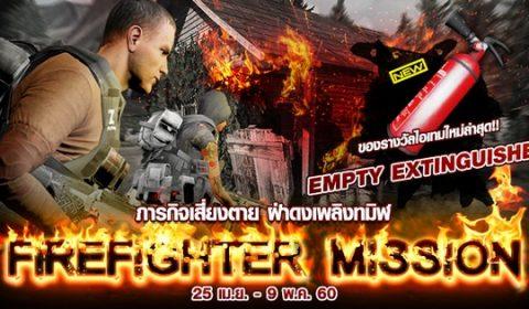 Infestation : Firefighter Mission ภารกิจเสี่ยงตาย ฝ่าดงเพลิงทมิฬ