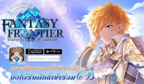 เกมมือถือใหม่ Fantasy Frontier เปิดให้ลงทะเบียนล่วงหน้าในไทยแล้ว