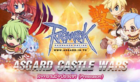 หาที่สุดแห่ง Rune-Midgarts ไปกับ Asgard Castle Wars สงครามชิงปราสาท (Preseason)