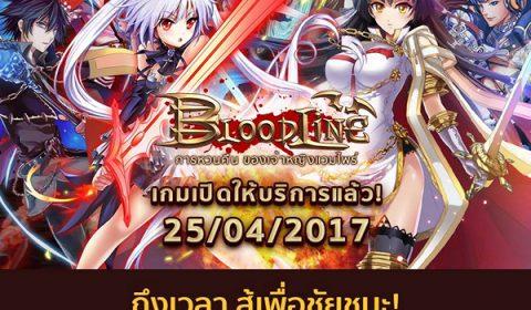 เปิดบริการแล้ว Bloodline เกมส์มือถืออนิเมะ RPG ชื่อดัง พร้อมให้สัมผัสแล้วทั้ง iOS และ Android แล้ววันนี้