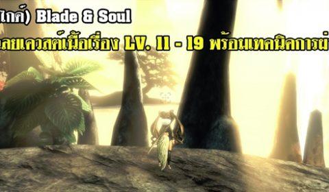 (เกมไกด์) Blade & Soul เฉลยเควสต์เนื้อเรื่อง LV. 11 – 19 พร้อมเทคนิคการผ่าน