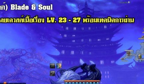 (เกมไกด์) Blade & Soul เฉลยเควสต์เนื้อเรื่อง LV. 23 –  27 พร้อมเทคนิคการผ่าน