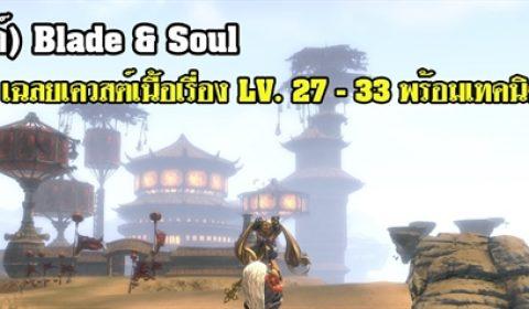 (เกมไกด์) Blade & Soul เฉลยเควสต์เนื้อเรื่อง LV. 27 –  33 พร้อมเทคนิคการผ่าน