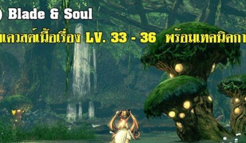 (เกมไกด์) Blade & Soul เฉลยเควสต์เนื้อเรื่อง LV. 33 – 36  พร้อมเทคนิคการผ่าน