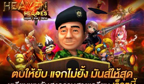 Ini3 เปิดตัวเกมใหม่ Heaven Heroes เตรียมพบกับสงครามสายเกรียน เร็วๆนี้