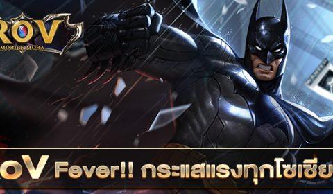 RoV Fever เมื่อเกมมือถือครองกระแส Social ในประเทศไทย