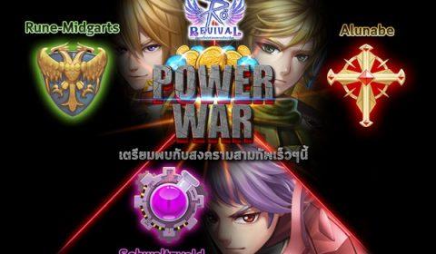 Ragnarok Revival อัพเดทครั้งใหญ่ กับระบบใหม่ Power War สงครามมันส์สนั่นลั่นเซิร์ฟ