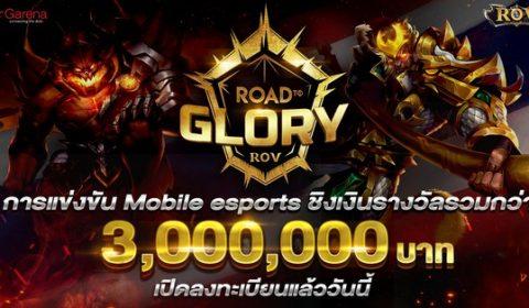 RoV เปิด Tournament Mobile eSports สุดยิ่งใหญ่ Road to Glory เงินรางวัลกว่า 3,000,000 บาท