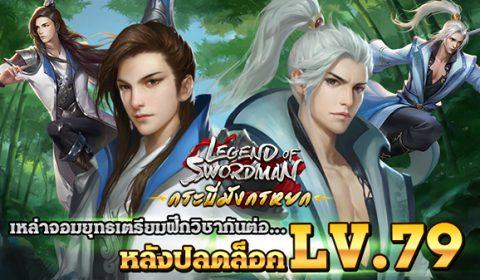 Legend of Swordman เหล่าจอมยุทธเตรียมฝึกวิชากันต่อได้แล้ว…หลังปลดล็อค LV.79!!!!