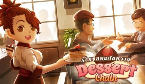(รีวิวเกมมือถือ) Dessert Chain: Coffee & Sweet บริการร้านขนม กับเกมที่สติห้ามหลุด!