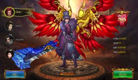 Kingdom War อัพเดทอาชีพใหม่ดาบคลั่ง พร้อมระบบใหม่เลี้ยงมังกร!!
