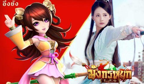 เผยดีไซน์ตัวละครมังกรหยกแบบ 3D น่ารักสุดๆ จากเกม มังกรหยก – Kung Fu 3D