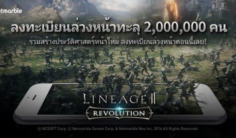 แตะ 2 ล้านภายใน 39 วัน กับยอดลงทะเบียนล่วงหน้าของเกมมือถือฟอร์มยักษ์ Lineage2 Revolution