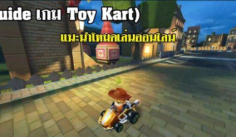 (Guide เกม Toy Kart) แนะนำโหมดเล่นออนไลน์ และไอเท็มในสนาม