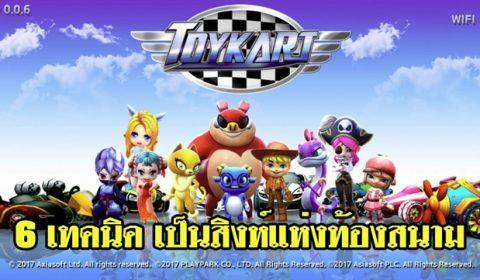 (Guide เกม Toy Kart) 6 เทคนิค เป็นสิงห์แห่งท้องสนาม
