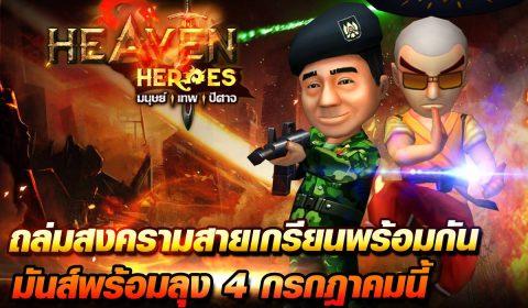 ลุงพีฟังธงแล้ว Heaven Heroes เปิด OBT 4 กค. นี้แน่นอน!
