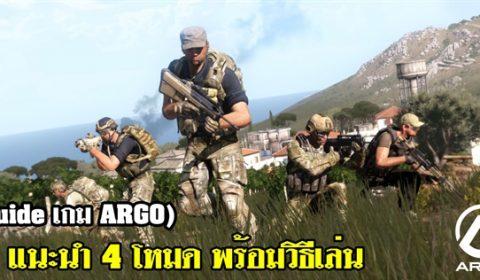 (Guide เกม ARGO) แนะนำ 4 โหมด พร้อมวิธีเล่น