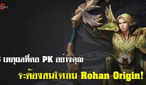 6 เหตุผลที่คอ PK อย่างคุณจะต้องสนใจเกม Rohan Origin!
