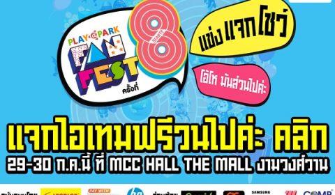 PLAYPARK Fan Fest ครั้งที่ 8 กิจกรรมเพียบ ไอเทมจัดเต็ม แจกวนไปค่ะ!!