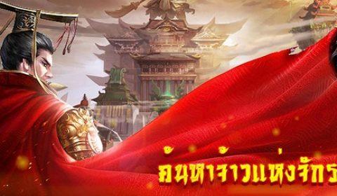 Game-Ded แจกไอเทมพิเศษเกม Kingdom War