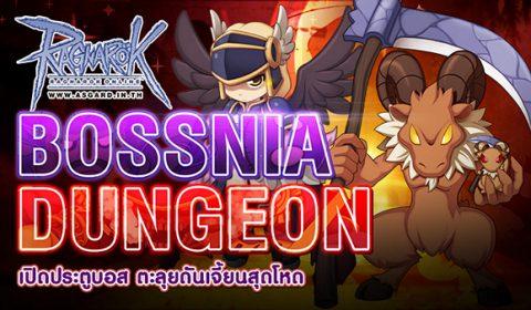 Ragnarok Thailand อัพแพทช์ใหม่ล่าสุด Bossnia Dungeon ล่าบอสในดันเจี้ยนสุดหฤโหด!