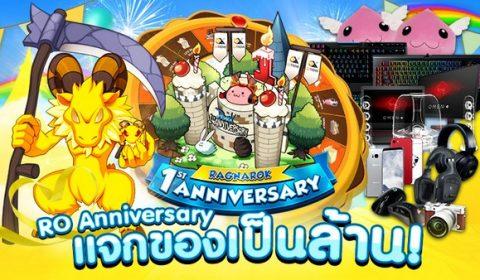 Ragnarok Online Thailand ฉลองครบ 1 ปี แจกฟรีไอเทมยกเซิร์ฟ พร้อมของพรีเมี่ยมกว่าล้านบาท!