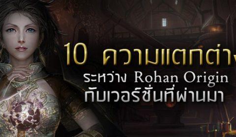 10 ความแตกต่าง ระหว่าง Rohan Origin กับเวอร์ชั่นที่ผ่านมา