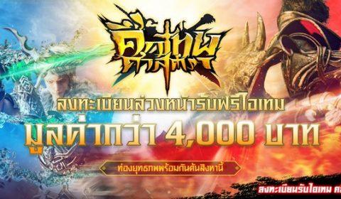 ลั่นกลองรบมหาศึกแห่งศาสตรา Weapons of the Gods Mobile ลงทะเบียนล่วงหน้าวันนี้ รับฟรีไอเทมมูลค่า 4,000 บาท!