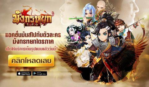 พร้อมลุย! มังกรหยก-Kung Fu 3D เกมกังฟู ARPG ดาวน์โหลดได้แล้ววันนี้ บน App Store และ Play Store