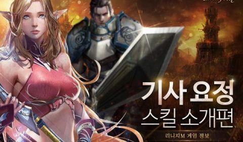 สื่อเกาหลีเผย Lineage M ทำรายได้เฉลี่ยวันละ 7.8 ล้านดอลล่าร์ นั่งแท่นเกมฮิตใน App Store และ Google Play