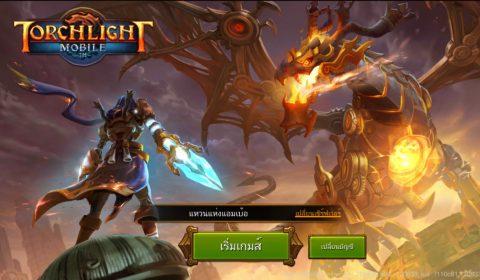 [รีวิวเกม] ตำนานกลับมาอีกครั้ง! Torchlight Mobile