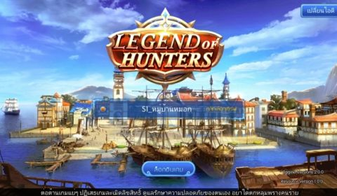 (รีวิวเกมมือถือ) Legend of Hunters เกม ARPG สุดแฟนตาซี ท้าให้เข้ามาลอง