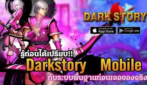 รู้ก่อนได้เปรียบ!! Darkstory Mobile กับระบบพื้นฐานก่อนเจอของจริง