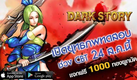 Game-Ded แจกฟรี 1000ทอง!! DarkStory Mobile ต้อนรับ CBT 24 ส.ค. นี้
