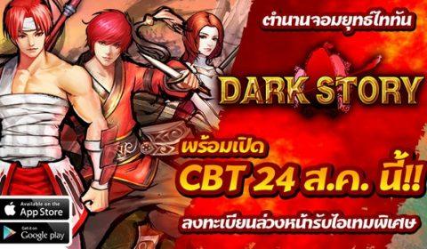 DarkStory Mobile พร้อมเปิดยุทธภพทดสอบช่วง CBT 24 ส.ค. นี้