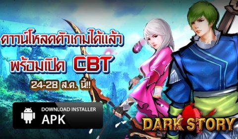 DarkStory Mobile ดาวน์โหลดตัวเกมได้แล้ว พร้อมเปิด CBT 24 ส.ค. นี้