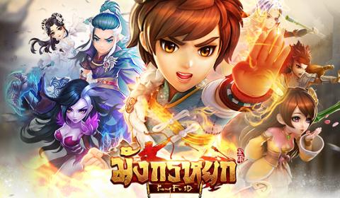 [รีวิว]เกมAction มันส์เหนือคำบรรยาย มังกรหยก-Kung Fu 3D !