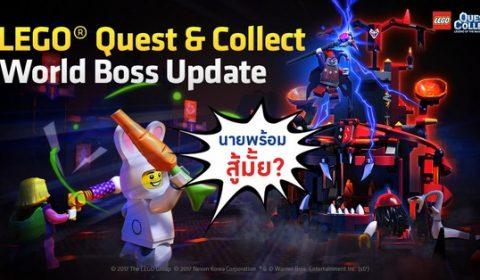 มาแรงจริงๆ LEGO® Quest & Collect มียอดดาวน์โหลด 1 ล้านยอดภายใน 2 อาทิตย์นับจากเปิดตัวเกม
