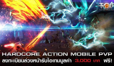 TOP เกมมือถือใหม่แนว Action RPG เปิดลงทะเบียนล่วงหน้า แจกของฟรี มูลค่ากว่า 3,000 บาท ห้ามพลาด!