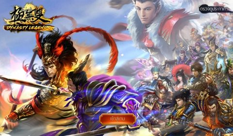 (รีวิวเกมมือถือ) Dynasty Legends : สามก๊กมุโซ โคตร ARPG มือถือที่ต้องลอง!