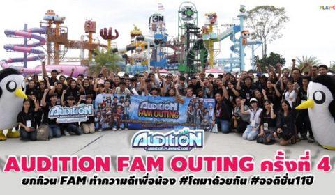 Audition FAM Outing ครั้งที่ 4 รวมพลังเกมเมอร์ทำดี อีกมุมดีๆ ของเกมเมอร์ไทย