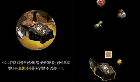 ข้อมูลเกม Lineage 2 Revolution ตอน รวมตำแหน่งกล่องสมบัติ Treasure Chest ในเกม