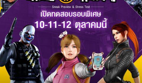 เขย่าบัลลังก์เกม FPS ของเมืองไทย Battle Carnival เตรียมเปิดทดสอบรอบพิเศษ 10-11-12 ตุลาคมนี้