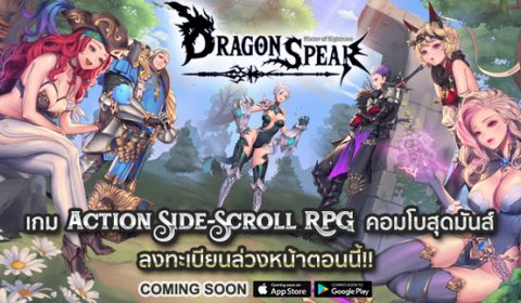 Dragon Spear เปิดลงทะเบียนล่วงหน้า รับไอเทมพิเศษ กดเลย!