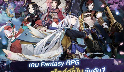 รีวิว Onmyoji เกมมือถือใหม่ Fantasy RPG สไตล์ญี่ปุ่น ก่อน CBT 19-22 ตุลาคมนี้