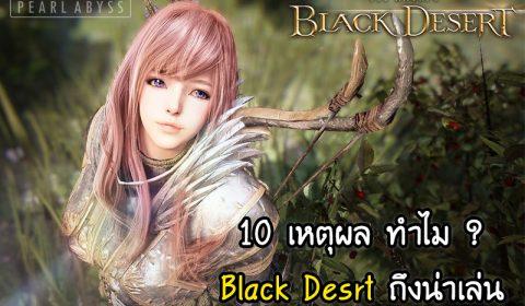10 เหตุผลทำไม Black Desert ถึงเป็นเกม MMORPG ที่น่าเล่น