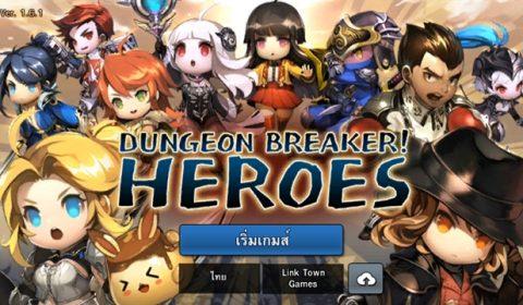 (รีวิวเกมมือถือ) Dungeon Breaker Heroes : เกม Idle ที่สนุกและเร้าใจ