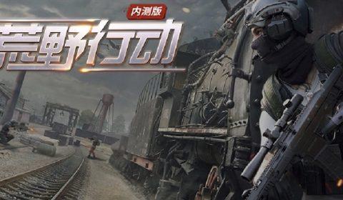 (รีวิวเกมมือถือ) Wilderness Action : สุดยอดเกม Battle Royale จากจีน มันส์แบบจัดเต็ม!